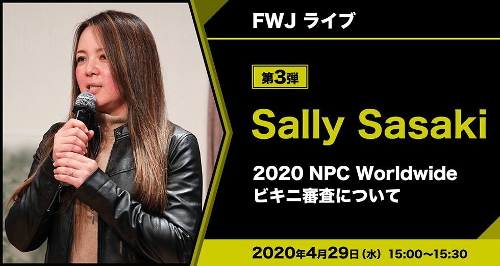 FWJライブ第3弾「Sally Sasaki」2020 NPC Worldwideビキニ審査について