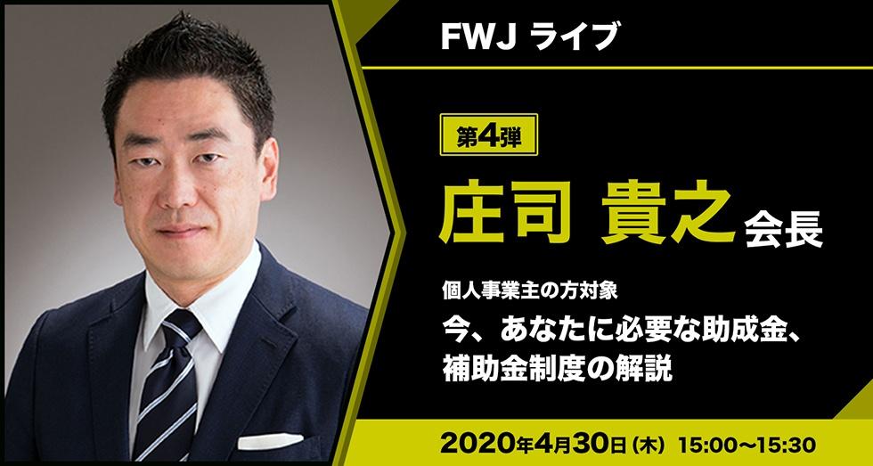 FWJライブ第4弾「庄司 貴之」パーソナルトレーナーをはじめとした個人事業主の方対象 「今、あなたに必要な助成金、補助金制度の解説」
