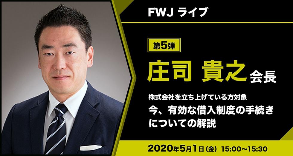 FWJライブ第5弾「庄司 貴之」株式会社を立ち上げている方対象「今、有効な借入制度の手続きについての解説」