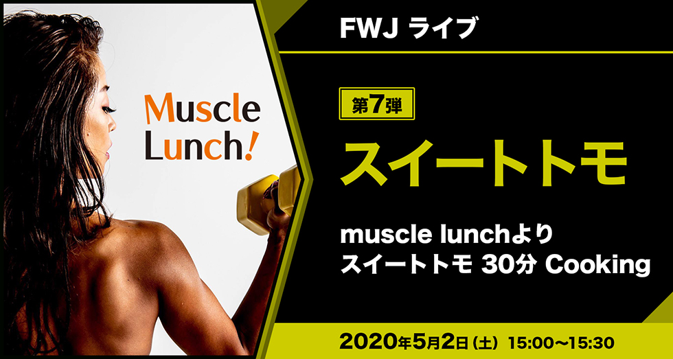 FWJライブ第7弾「スイートトモ」Muscle Lunch より30分 Cooking