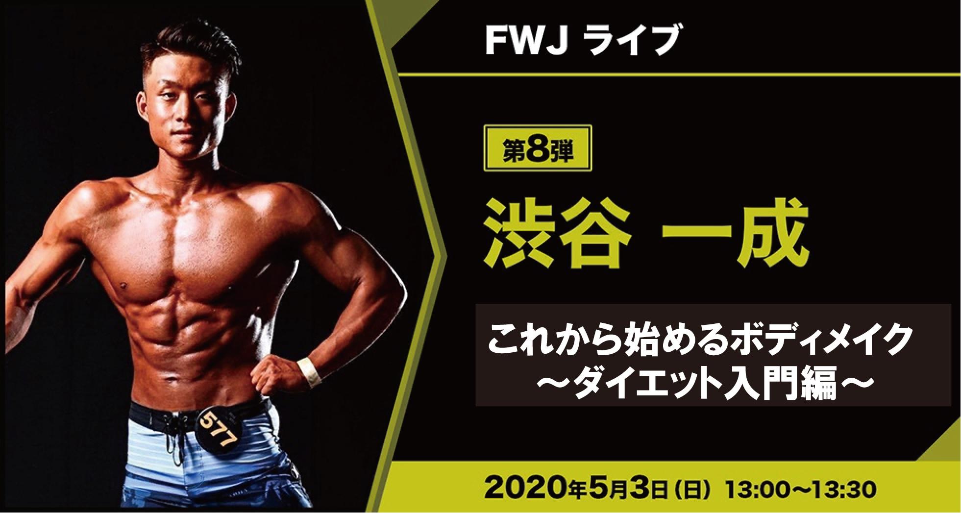 FWJライブ第8弾「渋谷 一成」これから始めるボディメイク~ダイエット入門編~