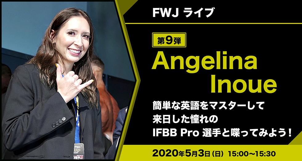 FWJライブ第9弾「Angelina Inoue」簡単な英語をマスターして来日した憧れのIFBB PRO選手と喋ってみよう!