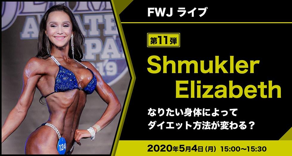 FWJライブ第11弾「Shmukler Elizabeth」なりたい身体によってダイエット方法が変わる?