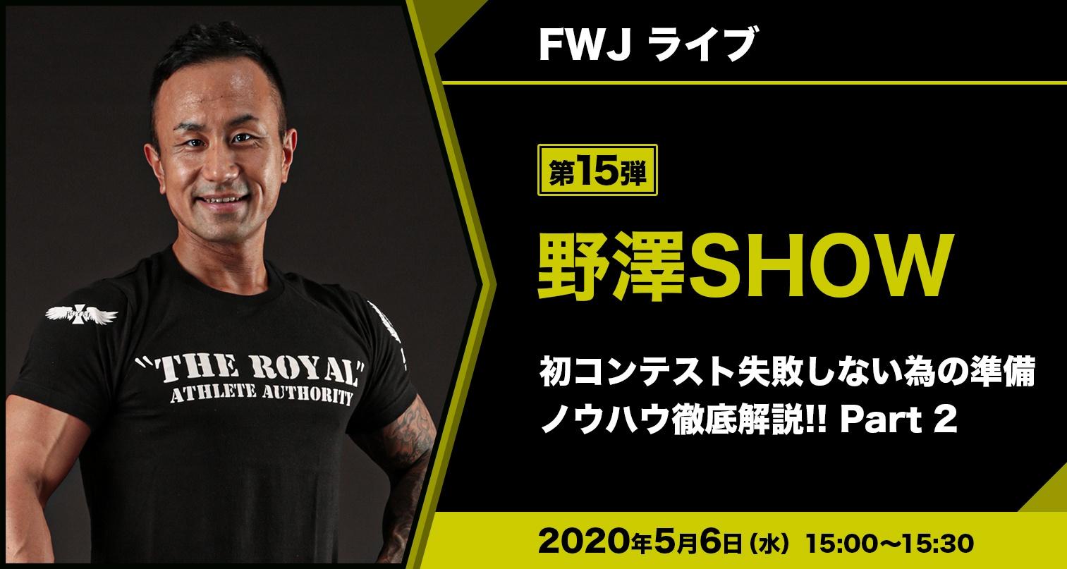 FWJライブ第15弾「野澤SHOW」明日から出来る!初コンテスト失敗しない為の準備  ノウハウ徹底解説!Part 2