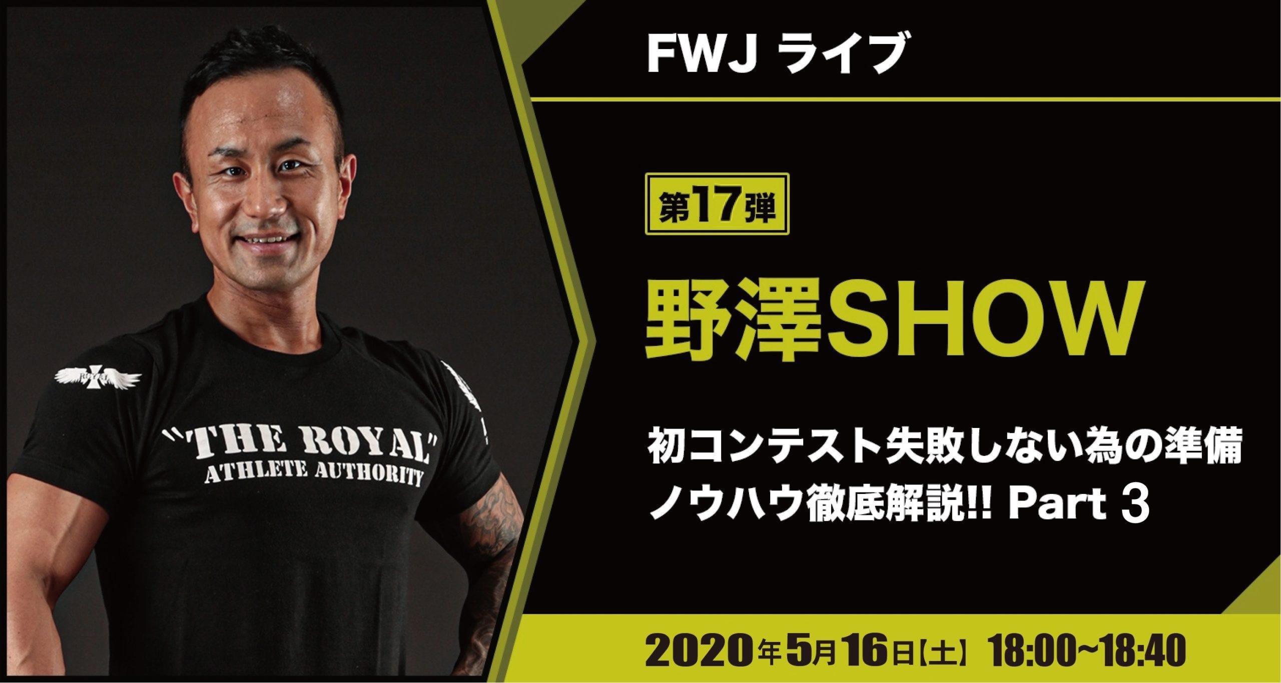 FWJライブ第17弾「野澤SHOW」明日から出来る!初コンテスト失敗しない為の準備  ノウハウ徹底解説!Part 3