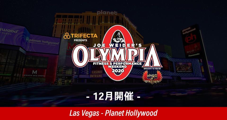 2020 Olympia は12月に開催!Japan Pro は Tier2 へ格上げ!