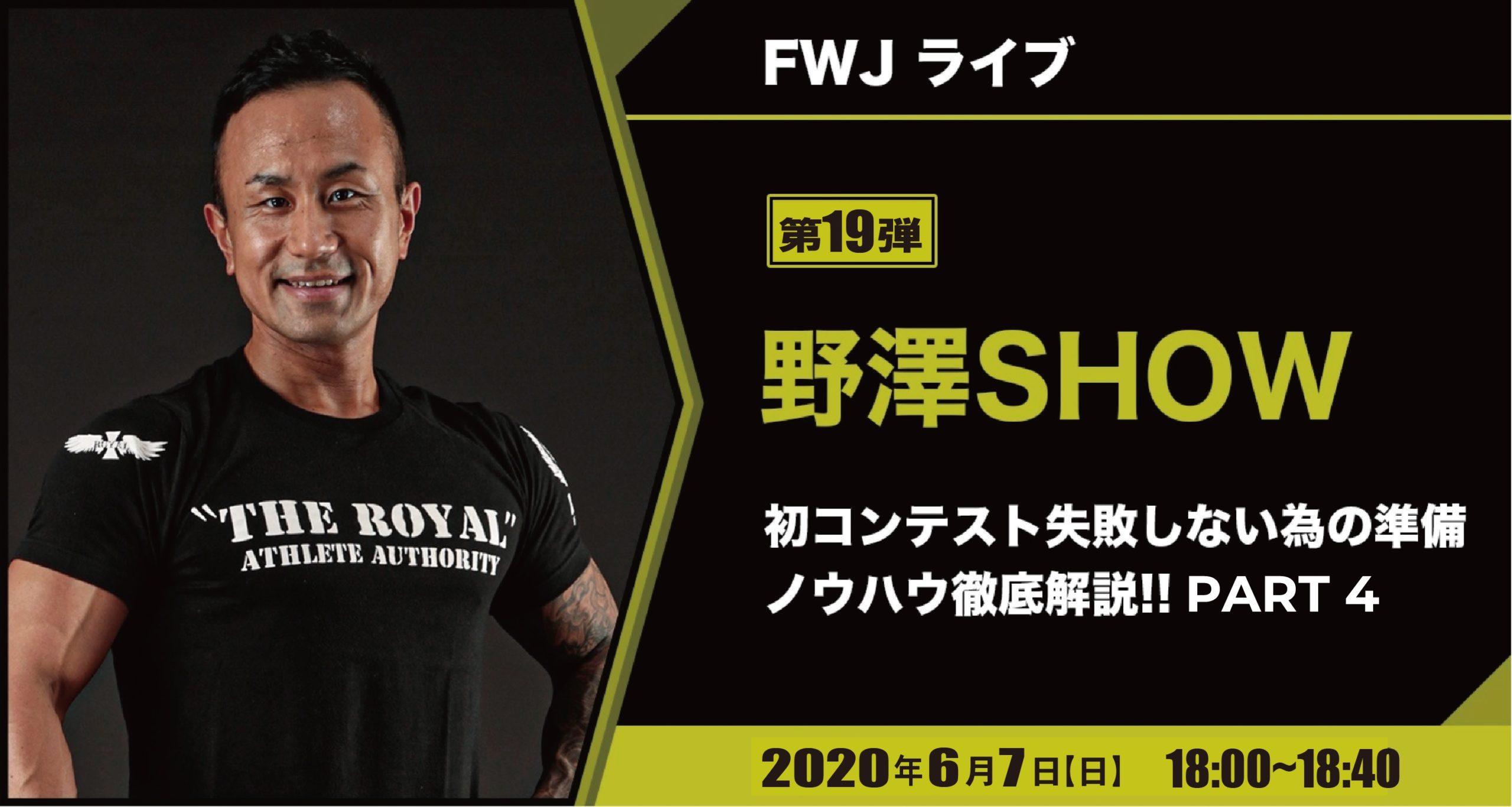 FWJライブ第19弾「野澤SHOW」明日から出来る!初コンテスト失敗しない為の準備  ノウハウ徹底解説!Part 4