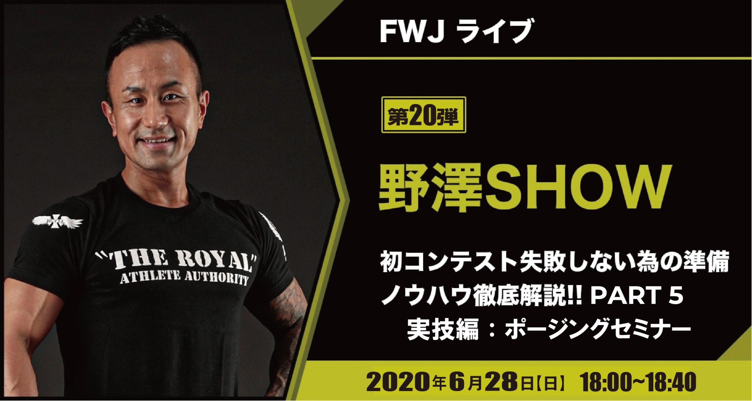 FWJライブ第20弾「野澤SHOW」実技編:明日から出来る!!! 初コンテスト出場の準備 ポージングセミナー!! part5 6/28(日)