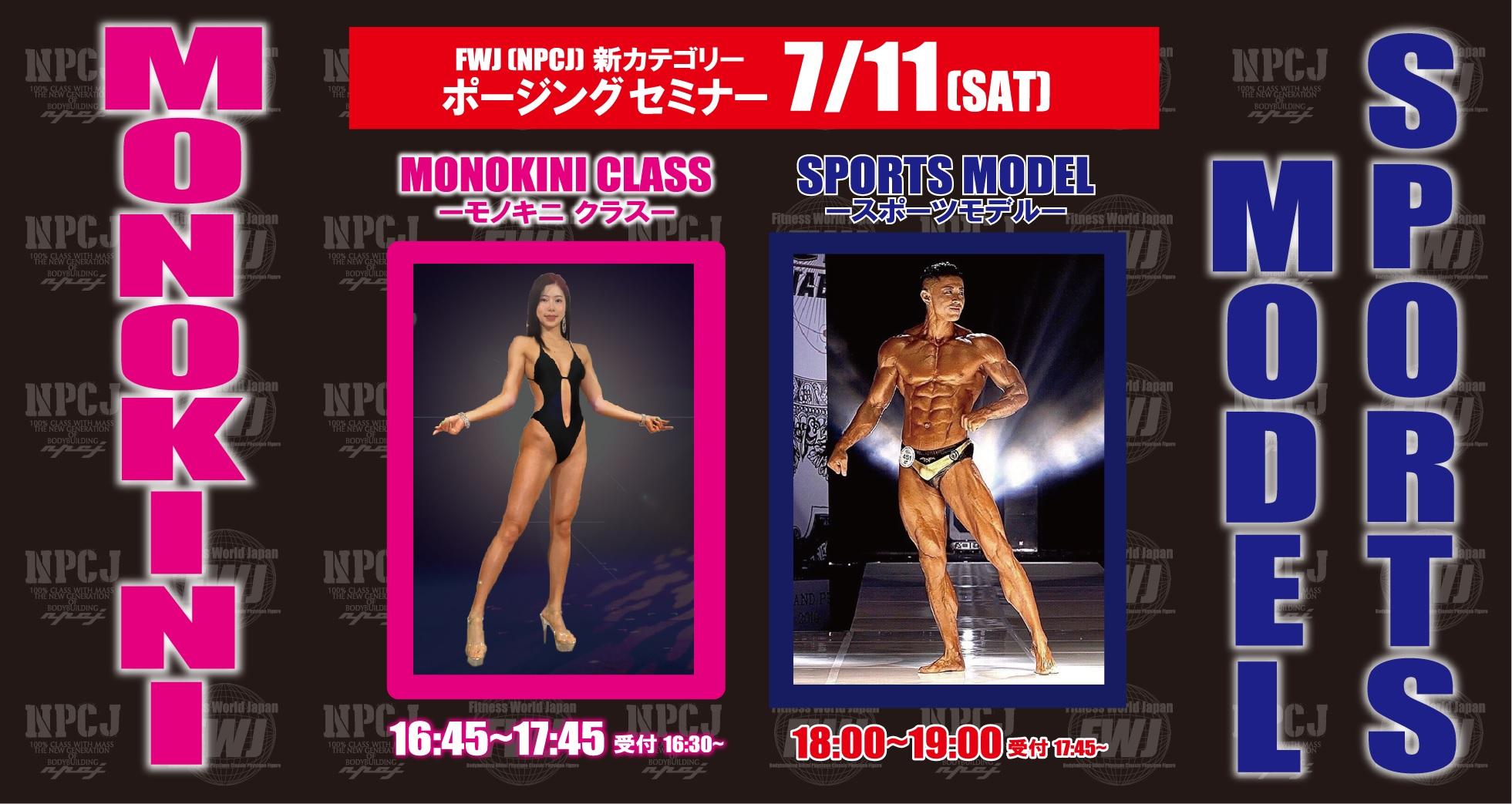 7月11日(土)NPCJ(FWJ)コンテスト対策セミナー(ウィメンズ &メンズ)~東京~