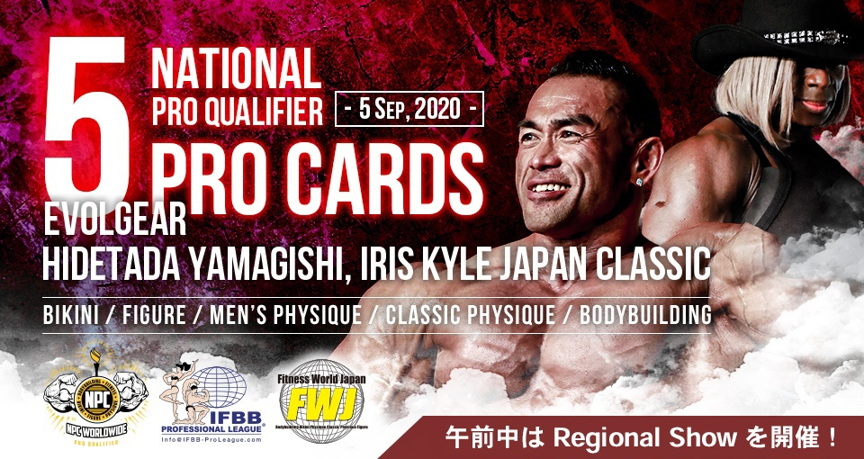 9月5日開催の Pro Qualifier は、IFBBプロカードをかけた日本選手権 National Pro Qualifier として開催する事となりました。