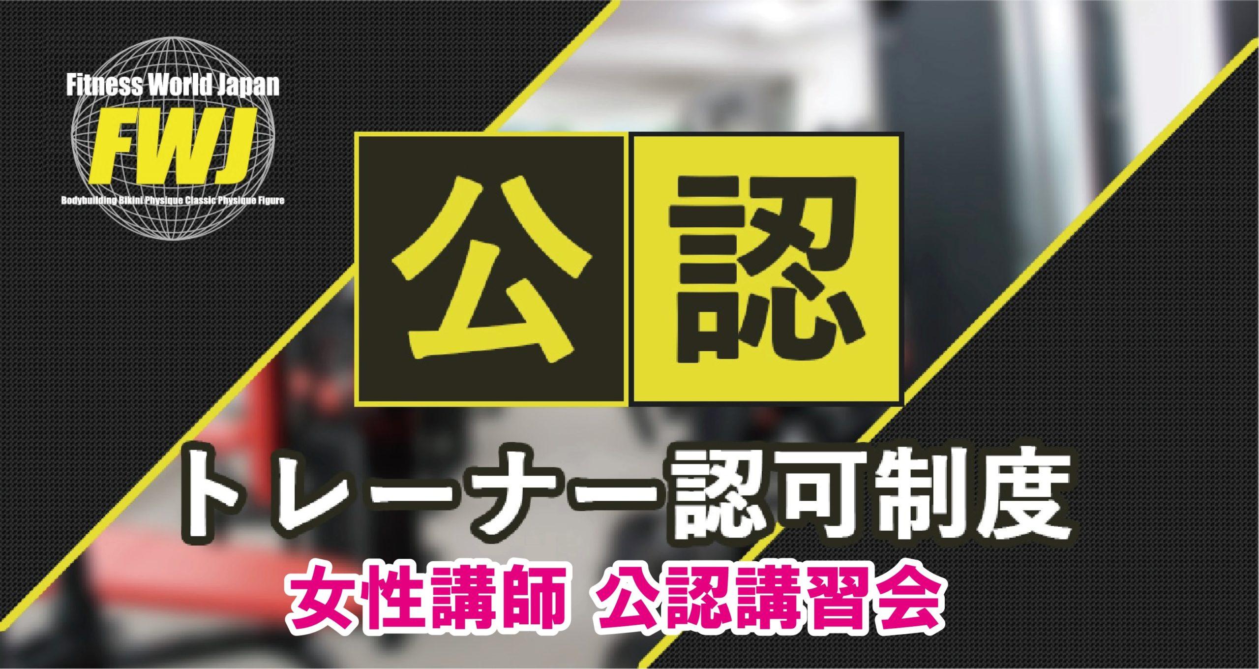 FWJ 公認ポージング講師取得講習会(女性部門)開催のお知らせ 7/25