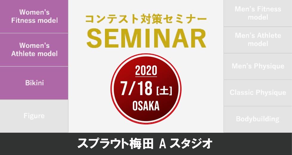7月18日(土)FWJコンテスト対策セミナー(ウィメンズ / 大阪)