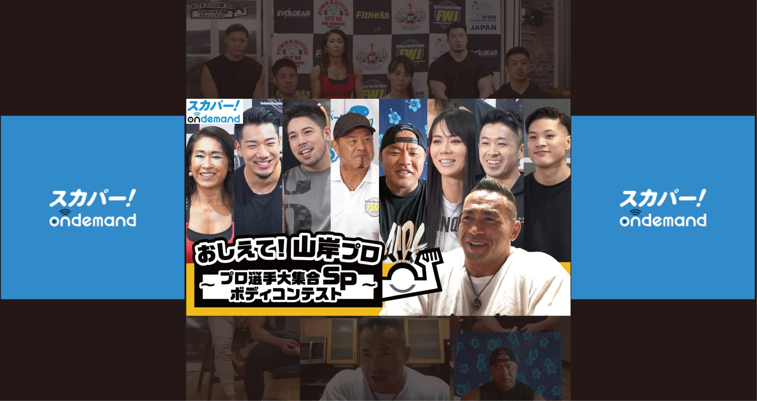 スカパーオンデマンド 『フィットネスチャンネルFWJ』8/1(土) 夜中0:00~販売再開!