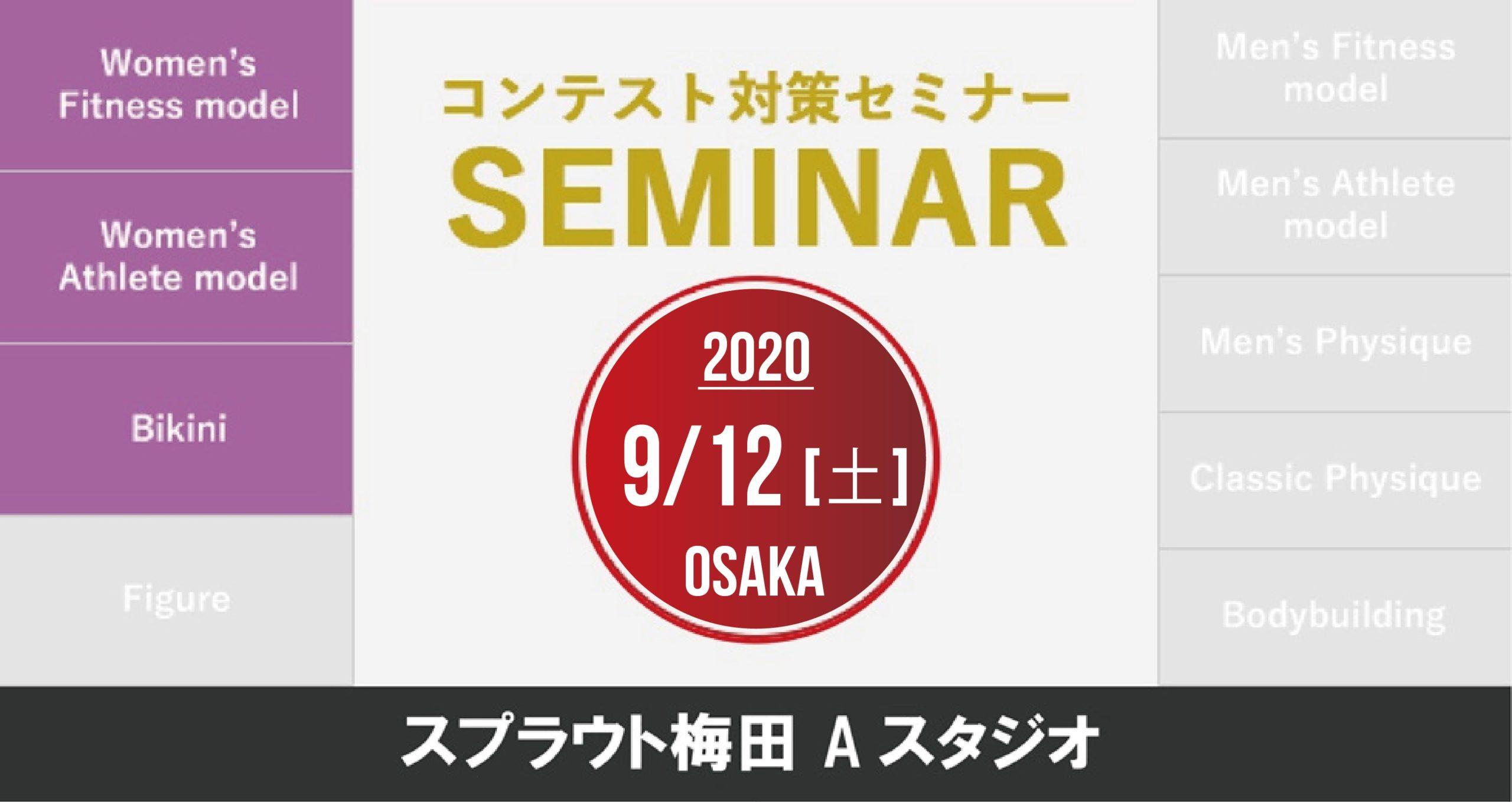 9月12日(土)FWJコンテスト対策セミナー(ウィメンズ / 大阪)