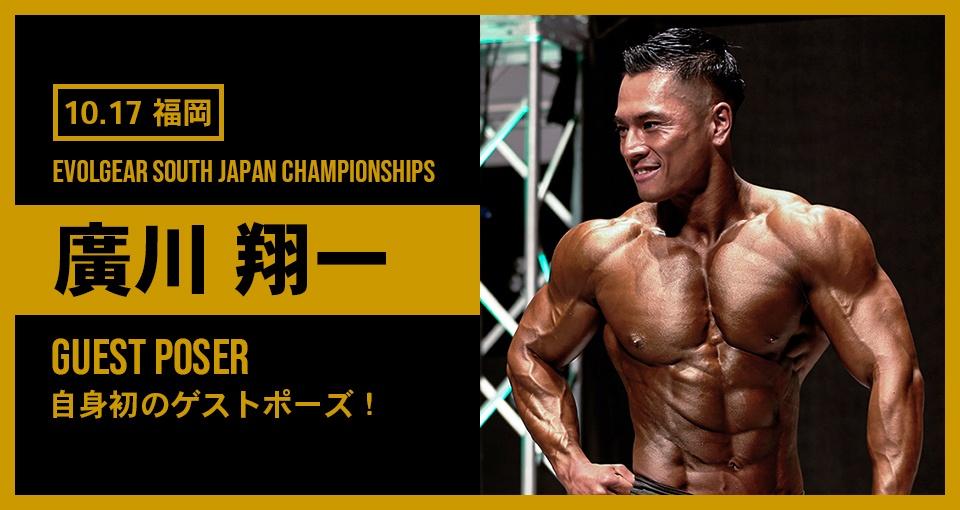 EVOLGEAR South Japan Championships 2020 のゲストポーズに廣川翔一選手が決定!