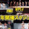 "<span class=""title"">2021年FWJ&NPCJコンテストスケジュール公開</span>"