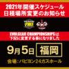 "<span class=""title"">※重要※福岡大会 コンテストスケジュール変更のお知らせ</span>"