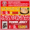 """<span class=""""title"""">待望の新フード『チキンバーグ』& 『パワージャーキー』新発売!!</span>"""